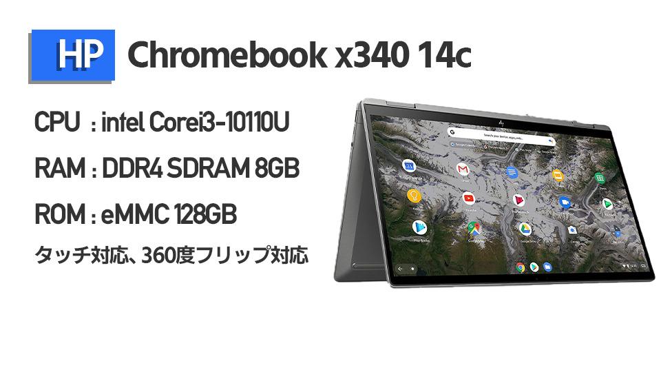 hp chromebook x340 14c